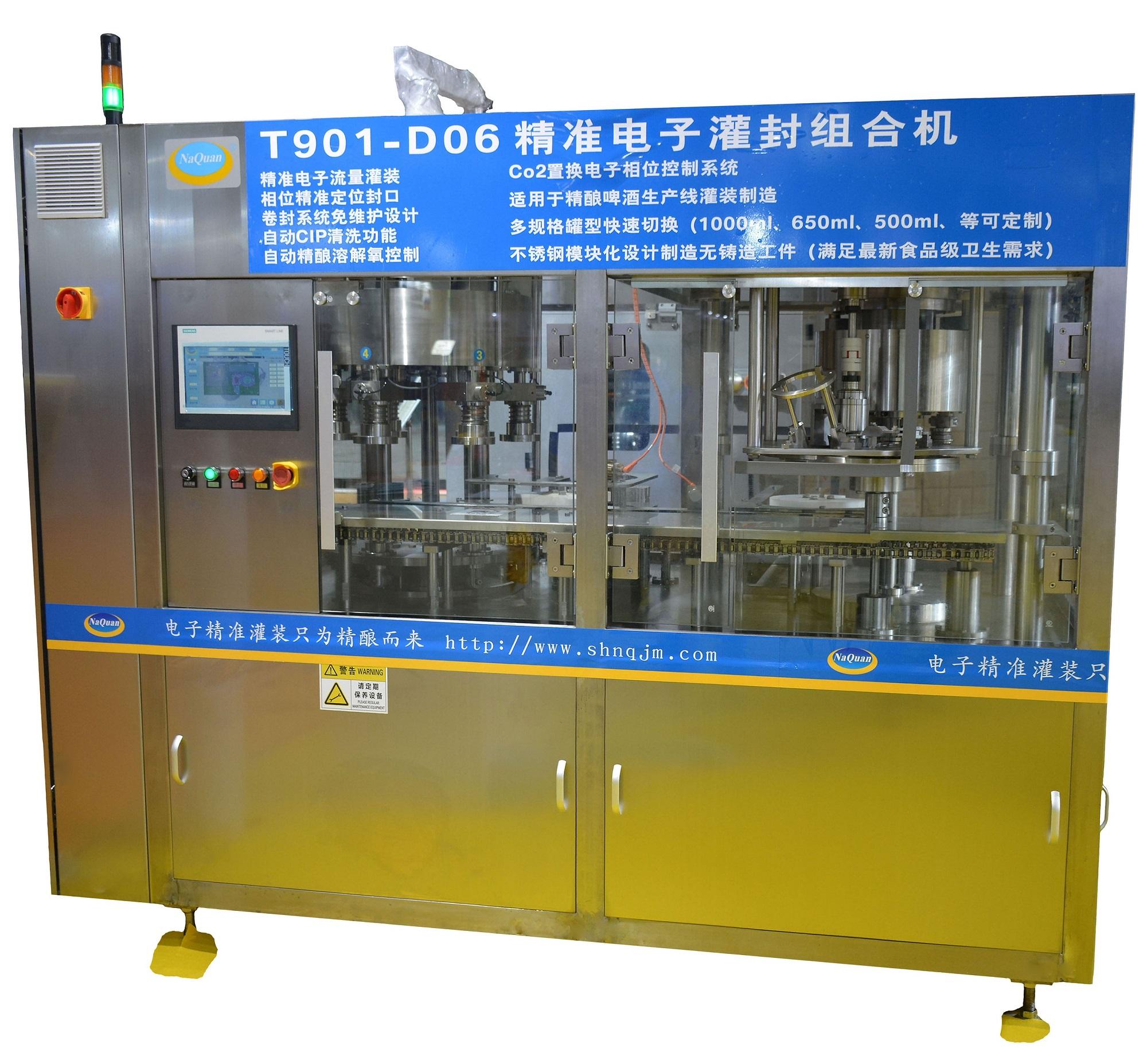 T901-D06碳酸饮料易拉罐灌装封口机